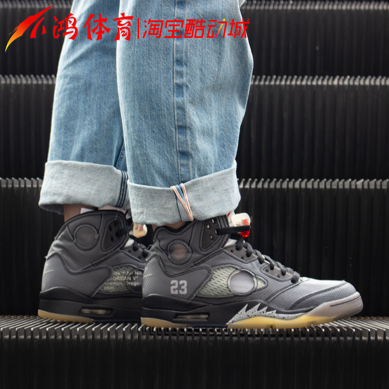 小鸿体育 Air Jordan 5 AJ5 x Off-white ow联名黑蝉翼CT8480-001