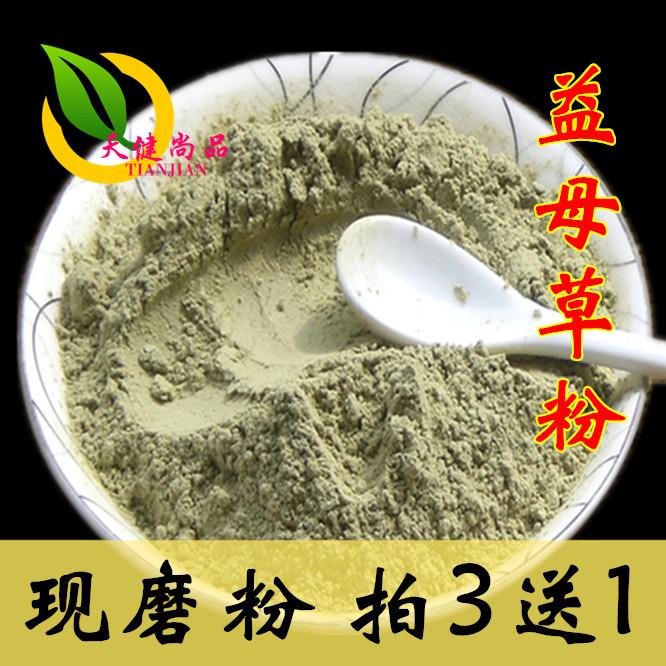 Традиционная китайская медицина лесоматериалы выгода мать еда тончайший маска порошок дикий выгода мать еда чистый выгода мать еда 500 грамм бесплатная доставка