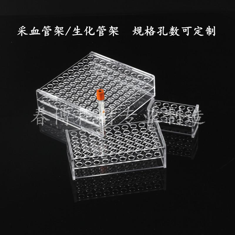 2 5 10ml有机玻璃采血管架 采血管试管架 血常规管架 生化管架