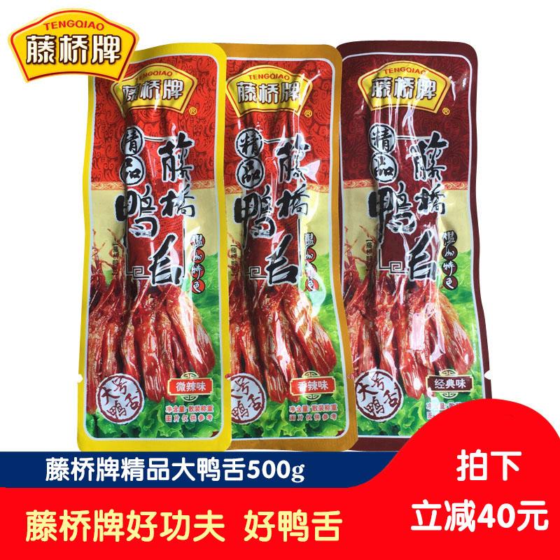 藤桥牌精品大鸭舌500g浙江温州特产小吃酱鸭舌头卤味休闲零食礼包