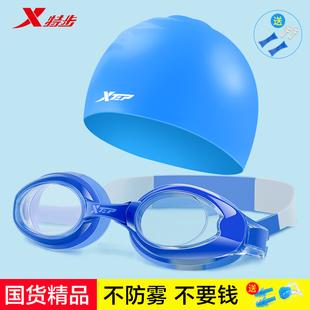 特步儿童泳镜男童防水防雾高清游泳眼镜宝宝中大童专业泳帽套装备