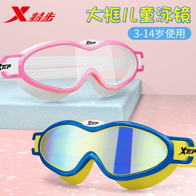 特步儿童泳镜防水防雾高清游泳眼镜男女童大框潜水镜专业游泳装备