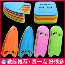 Floating plate adult Swimming board children beginner floating plate back bleaching swimming equipment floats learn swimming auxiliary Oracle