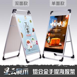 手提铝合金海报架立式落地式广告牌kt板展架制作宣传展示支架展板