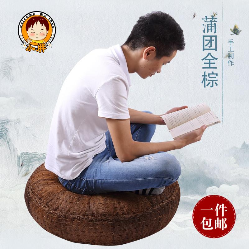 Подушки для медитации Артикул 588961793821