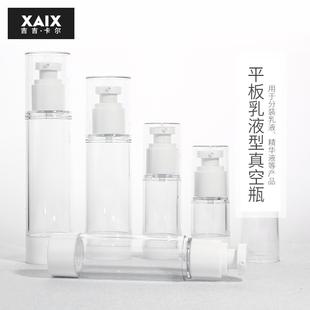 XAIX平板真空乳液瓶化妆品旅行分装瓶按压式细雾瓶透明迷你小喷壶