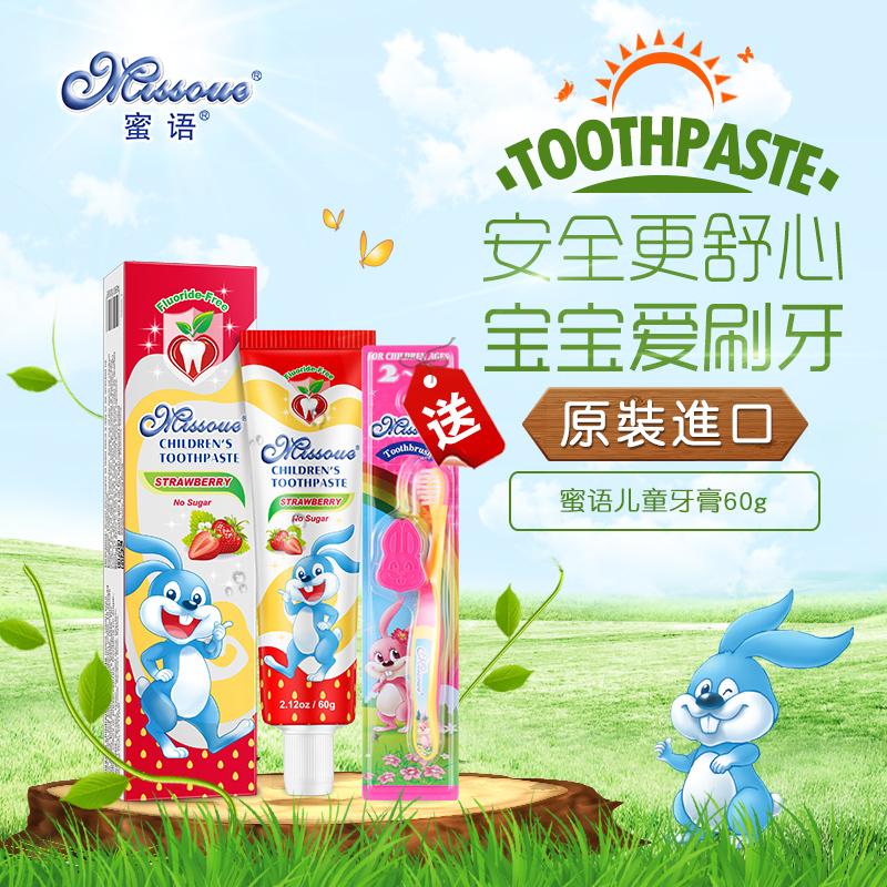澳洲蜜语Missoue进口宝宝牙膏儿童牙膏3-6-12岁水果味牙膏