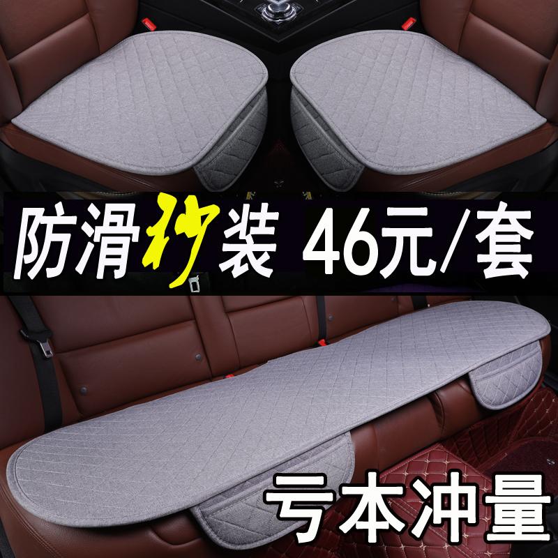 新款汽车坐垫三件套无靠背四季通用亚麻防滑免绑座垫夏季透气凉垫