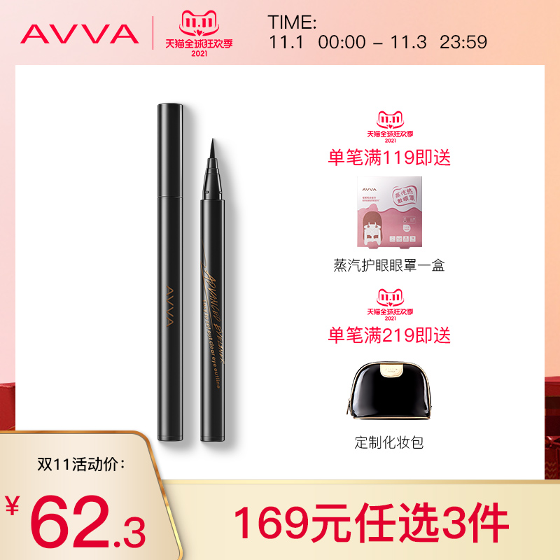 AVVA/ Ai Wei anti dizzy easy to draw Eyeliner Pen, female waterproof and sweat resistant durable, not easy to decolorization, not dizzy dye beginners.