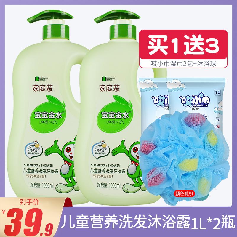 宝宝金水儿童洗发沐浴露二合一1L*2瓶宝宝婴幼儿牛奶洗护