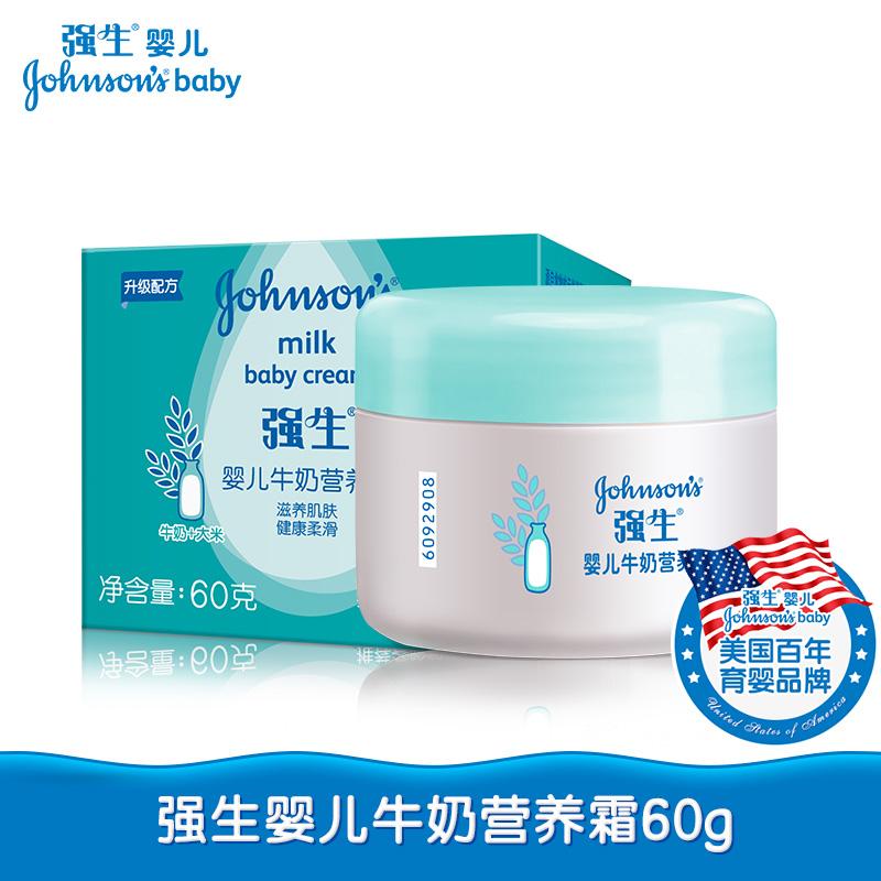 強生嬰兒牛奶營養霜60g 保濕麵霜潤膚霜 嬰兒童護膚霜 寶寶護膚品