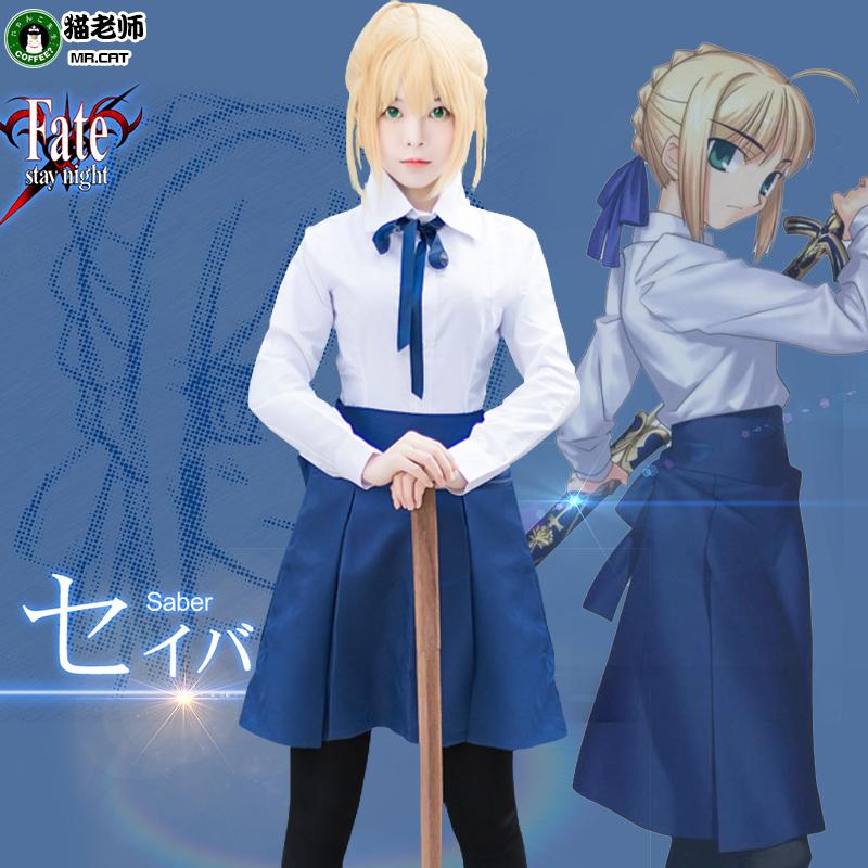 猫老师Saber吾王COS日常服fate命运之夜cosplay女装制服校服全套