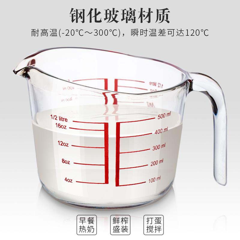 菲內克斯鋼化玻璃量杯500ml 寶寶熱牛奶杯微波爐帶刻度杯1000毫升