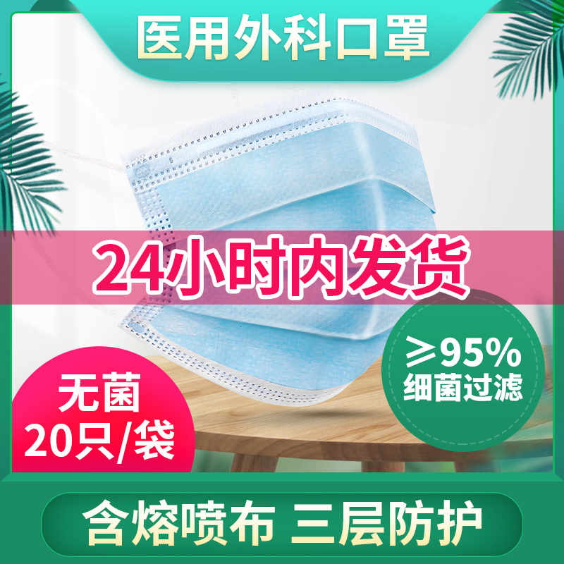 Medical surgical mask disposable sterile three-layer protective dust-proof breathable adult men and womens fused cloth nose mask