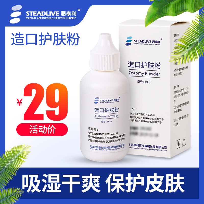 Sitaly stoma skin care powder stoma care products stoma accessories adult children stoma for 25g