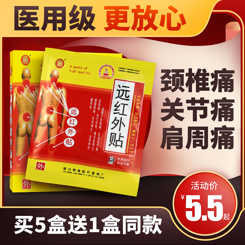 Far infrared periarthritis of shoulder plaster lumbar disc herniation cervical plaster lumbar muscle strain low back pain joint pain