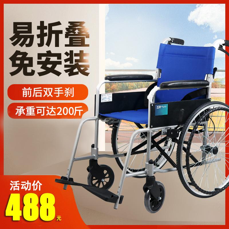 相互邦アルミニウム合金車椅子車高齢者障害者用カート折りたたみ式携帯超軽量高齢者用カート