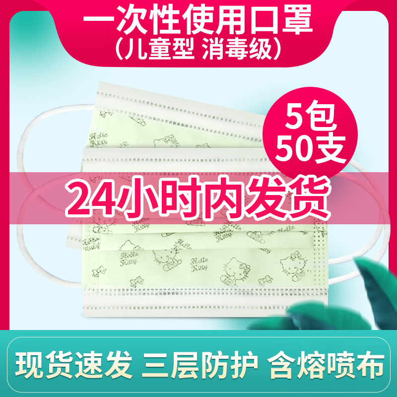 Three layers of dust-proof and ventilating mask for boys and girls primary school students