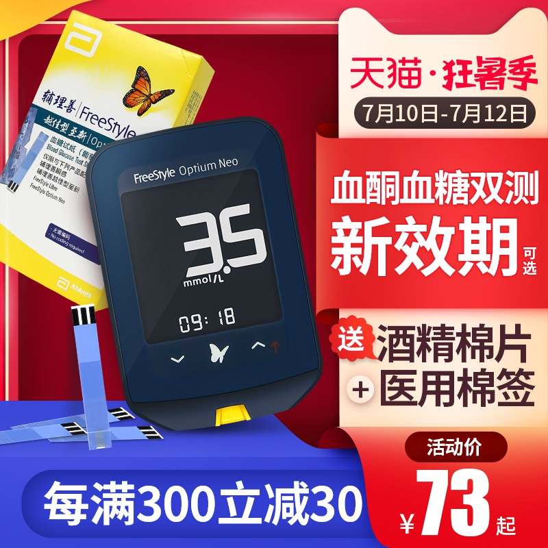 Abbott blood glucose test paper auxiliary Lishan Yuejia type to new blood glucose meter test paper 50 pieces of blood ketone household blood glucose tester