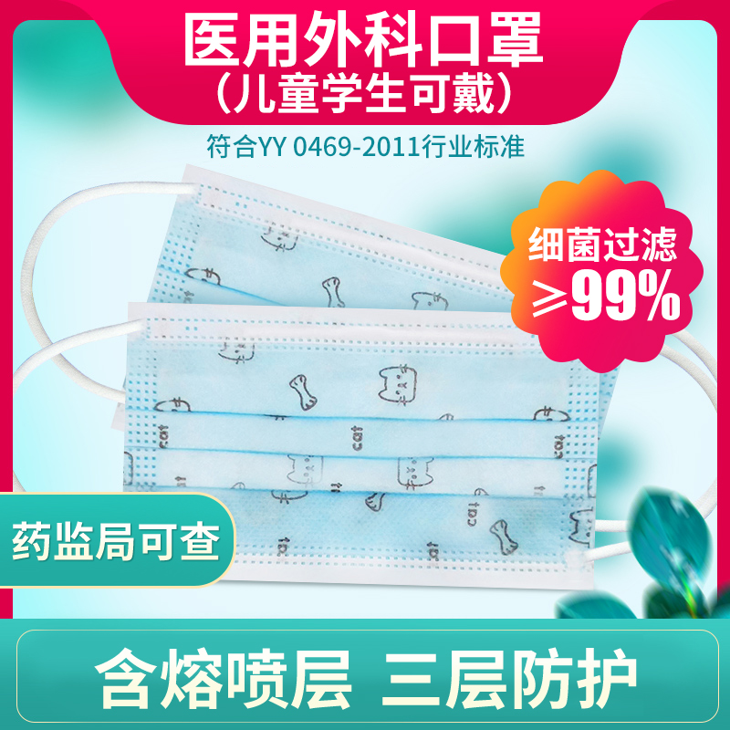 Medical surgical mask, three layers of protection, dustproof and breathable, male and female, adult and child students can use the mask