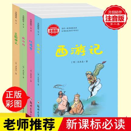 四大名著全套4册彩图注音版少儿版