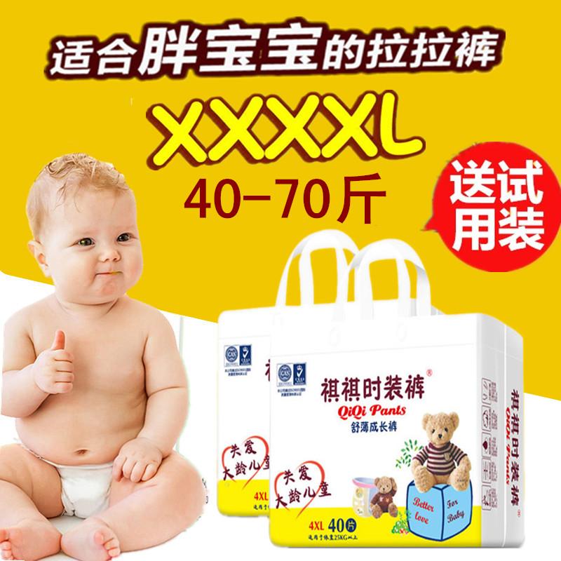 12-01新券儿童加大号超大码xxxxl大童尿不湿