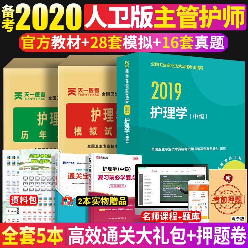 2020年主管护师中级2019人卫+教材满334.00元可用179元优惠券