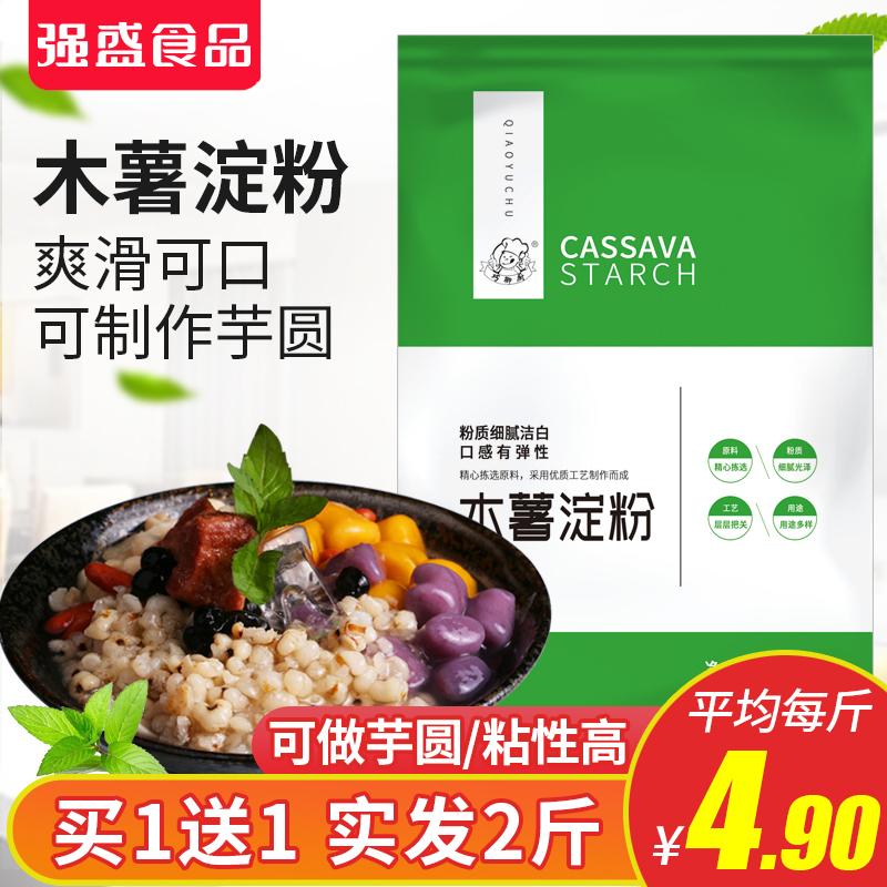 【买1斤送1斤_500gx2袋】强盛木薯淀粉做芋圆粉食用勾芡甜品烘焙