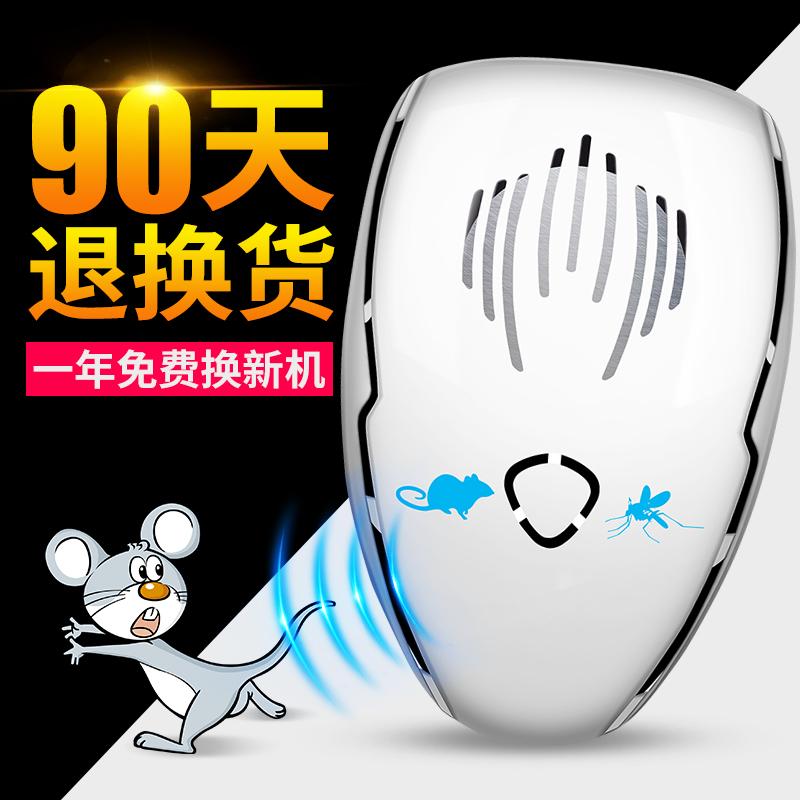 超聲波驅鼠器強力家用捕鼠滅鼠神器抓老鼠克星電子貓防逮捉一窩端