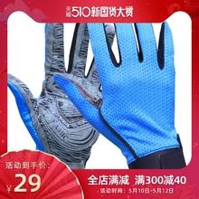 户外登山手套薄款全指防滑骑行手套透气防晒手套自行车手套女网眼