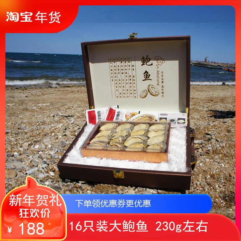 特产高档货干鲍鱼礼盒海鲜礼盒装滋补送礼佳品年货礼物250g16只装