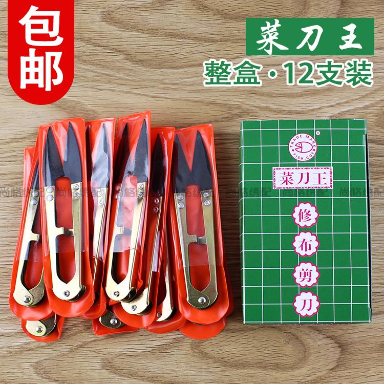 Измельчитель короля пряжи Cut Ten слово Инструмент для вышивки инструмента для пошива резьбы голова маленькие ножницы U-образные ножницы 12 коробок бесплатная доставка по китаю