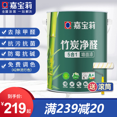 Garboli latex paint indoor home interior wall anti-formaldehyde paint self-brushing environmentally friendly clean odor paint five-in-one wall paint