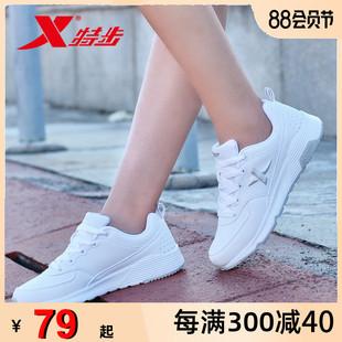 特步女鞋运动鞋夏季正品跑步鞋网面白色女士透气轻便休闲旅游鞋子