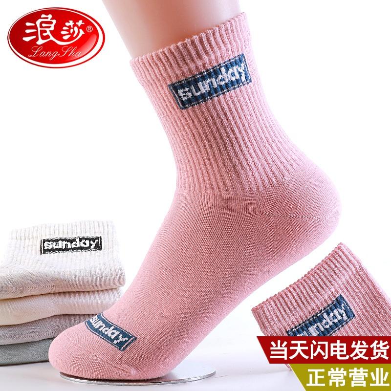 浪莎袜子女士中筒袜秋冬款ins潮运动日系粉色春秋季薄款夏季棉袜