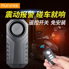 牧锐震动报警器电动车电瓶车自行车摩托车无线遥控免安装振动防盗