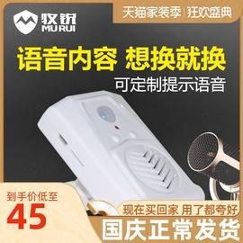 牧锐 店铺欢迎光临迎宾器 可录音定制提示语音电子红外线感应门铃