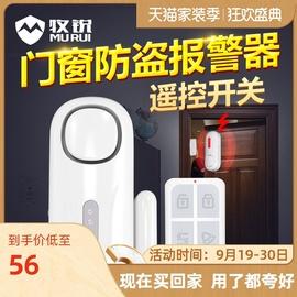 牧锐门窗报警器无线遥控家用大门防贼开门入侵进门防盗门磁感应器