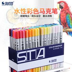 斯塔马克笔套装touch正品软手绘笔