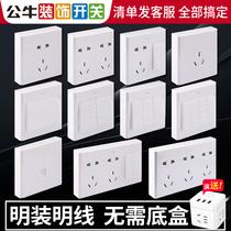 公牛明装插座面板多孔5五孔墙插明线明盒超薄墙壁家用16A带单开关