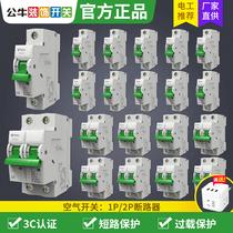 公牛空开空气开关家用单极1P断路器220V短路电闸小型塑壳保护器2P