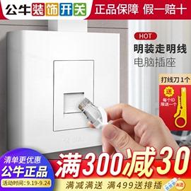 公牛明装墙壁插座面板电脑网络开关网口86型明线盒单口网线盒光纤