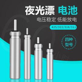 护王夜光漂电池CR425针式电子漂电池CR322/316/311夜钓漂通用电池图片