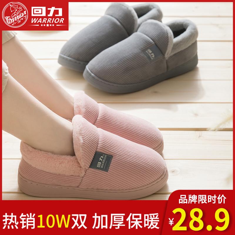 回力冬季女士棉鞋家用保暖防滑厚底室内包跟情侣拖鞋男居家棉拖鞋
