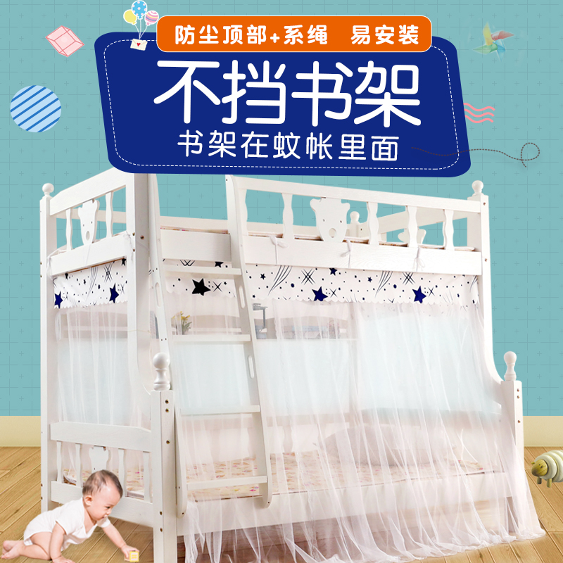 1.8m child mother bed mosquito net 1.2 upper and lower beds 1.5 trapezoidal domestic bed 1.3 high-low bed 1.6 childrens bunk bed 1m
