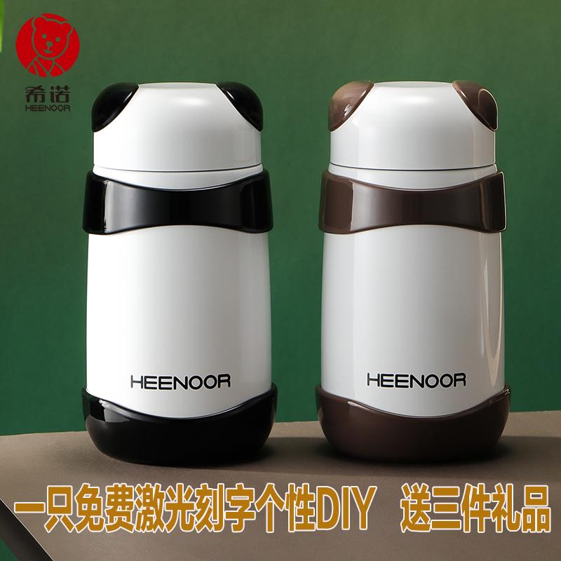希诺熊猫保温杯可爱不锈钢真空杯女士儿童便携学生水杯子定制刻字淘宝优惠券