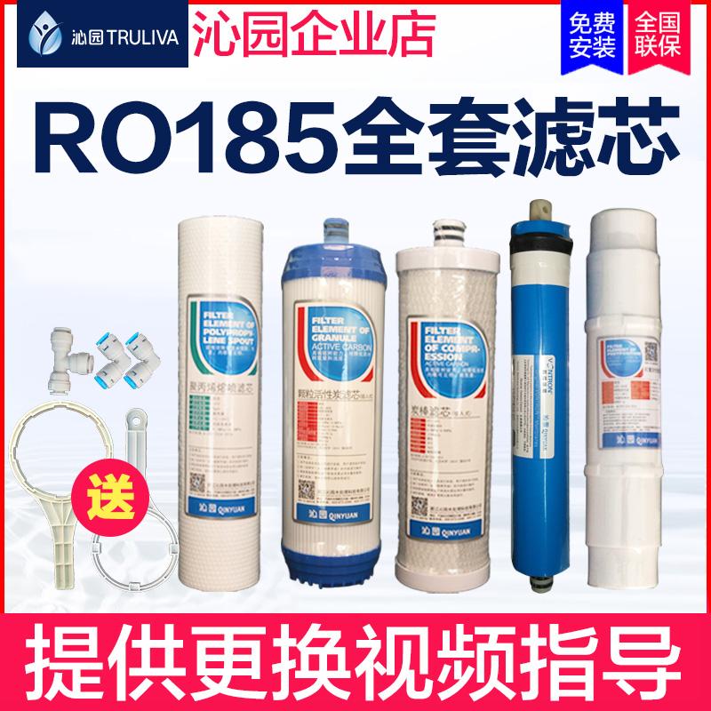 原装沁园净水器滤芯10寸RU/RO185i/DT/D/H/F/C/E纯水机通用全套装