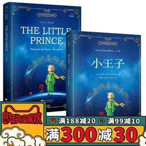 9.9元包邮 《小王子中英文双语版》送电子版词汇注解