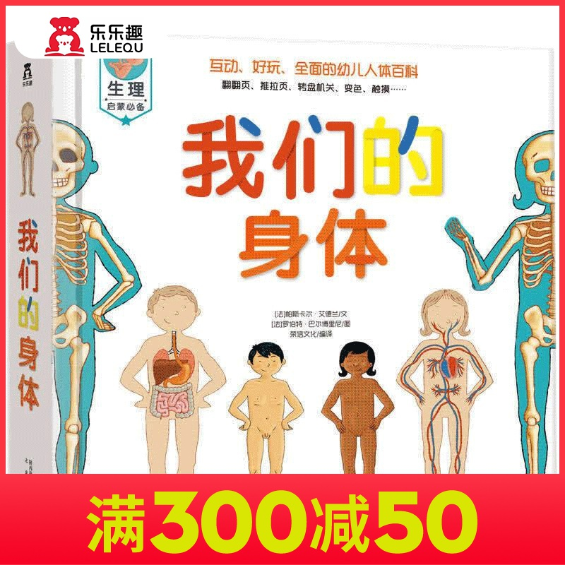 【满300-50】我们的身体3d立体书绘本 揭秘我的秘密绘本乐乐趣科普翻翻图书3-6-12岁幼儿启蒙十万个为什么小学版人体结构奥秘
