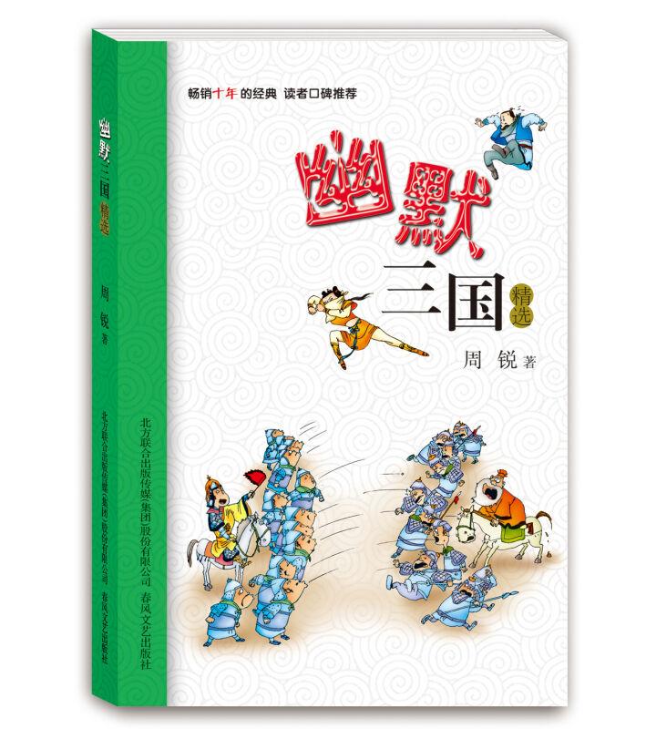 正版包邮 幽默三国 精选 周锐著中国儿童文学 三四五六年级小学生课外书读物8-9-10岁 经典名著幽默成长故事书少儿版 畅销书籍